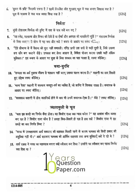 Cbse class 12th hindi question papers jpg 970x1360