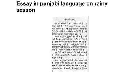 Barsat ka mausam urdu essay rainy season rainy day urdu png 1200x630
