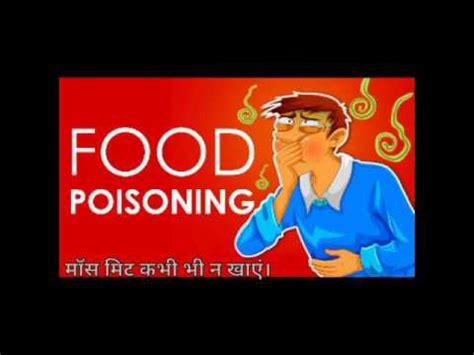 Essay on food poisoning words jpg 480x360